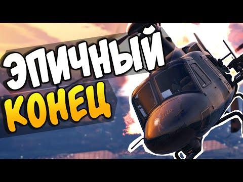GTA 5 Online - ЭПИЧНЫЙ КОНЕЦ! #61