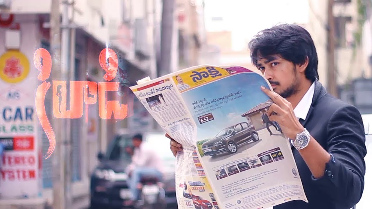 Khilladi  || Telugu short film 2017 || Directed by satyanarayana vejju