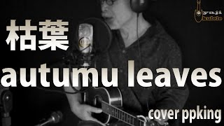 autumu leaves 枯葉/ukulele & sing  cover ppking/昭和の名曲