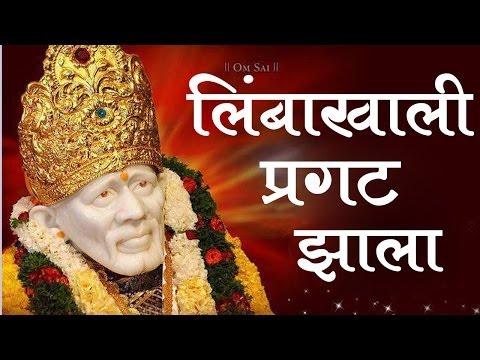 Limbakhali Pragat Zaala | Sai Palkhichi Bhajane | Devotional Song MP3