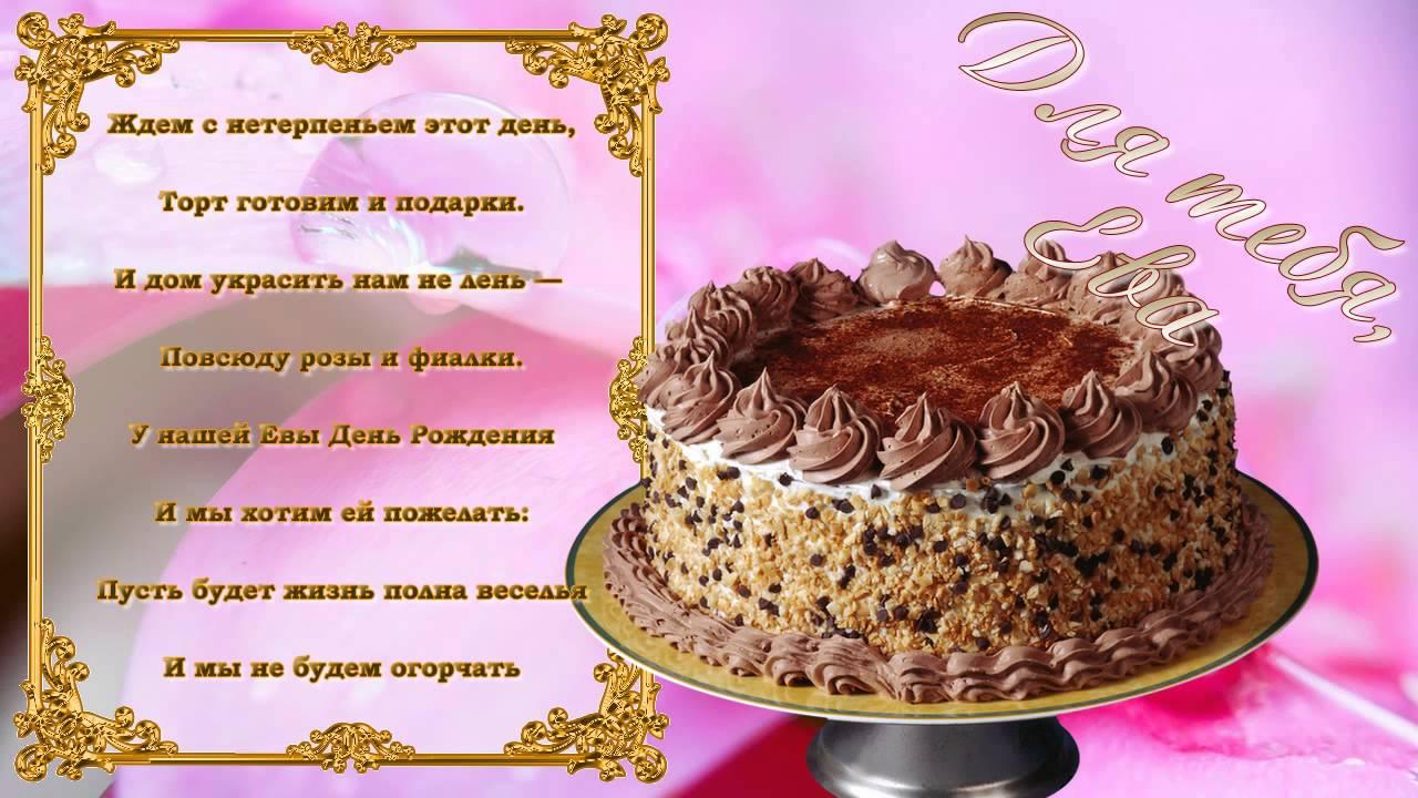 Поздравления с днём рождения mp4