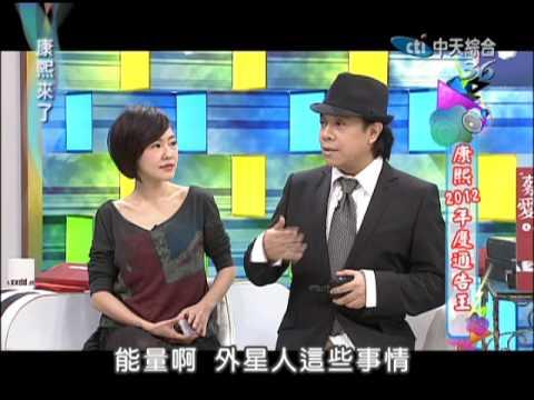 2013.02.06康熙來了完整版 康熙2012年度通告王《下》