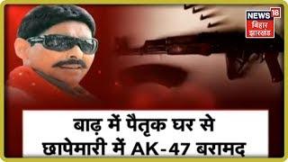 Bahubali विधायक Anant Singh के खिलाफ मामला दर्ज, घर से मिली थी AK-47 | Special Report