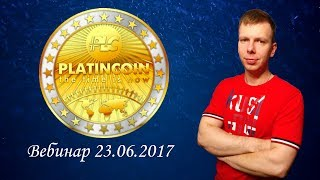 PLATINCOIN Вебинар 23.06.2017 SUPER PROMO PLC SECURE BOX ПЛАТИНКОИН ПРОМОУШЕН