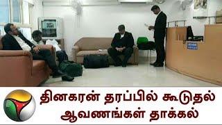 தினகரன் தரப்பில் கூடுதல் ஆவணங்கள் தாக்கல்   TTV Dhinakaran