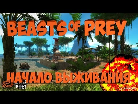 Beasts of Prey - Часть # 1 | Постройка базы