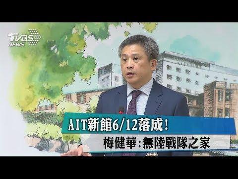 AIT新館6/12落成! 梅健華:無陸戰隊之家