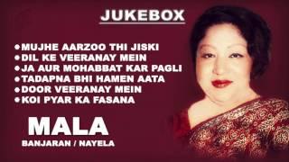 Mala's Hit Songs | Films : Banjaran Nayela | Non-Stop Jukebox
