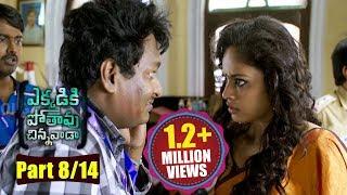 Ekkadiki Pothavu Chinnavada Movie Parts 8/14   Nikhil, Hebah Patel, Avika Gor   Volga Videoa 2017