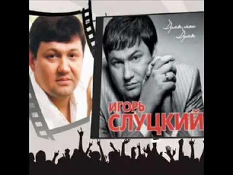 Слуцкий Игорь - Человек, не любивший меня
