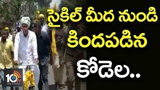 సైకిల్ మీద నుండి కిందపడిన కోడెల… | Speaker Kodela Cycle Rally | Chandrababu Protest