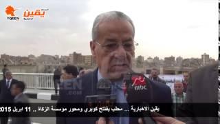 يقين | لقاء مع رئيس شركة المقالون العرب حول افتتاح كوبري مؤسسة الزكاة