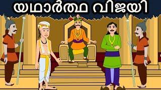 യഥാർത്ഥ വിജയി | Malayalam Fairy tales-Malayalam Story for Children | malayalam moral stories