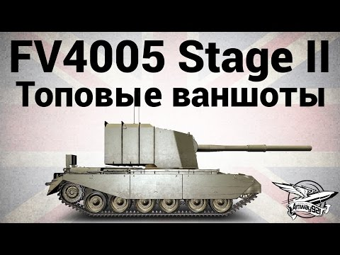 FV4005 Stage II - Топовые ваншоты