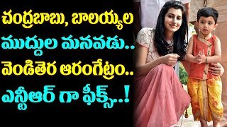 Chandrababu And Balakrishna Grandson Devansh Entry In Movie As NTR | Top Telugu Media