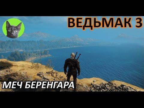 Ведьмак 3 - Скрытый квест - Меч Беренгара