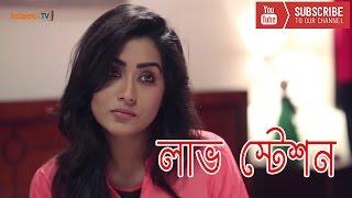 Love Station | লাভ স্টেশন | MOMO,APURBO,SADHIN,SABERI | Romantic Comedy Bangla Natok | Kathpencil TV
