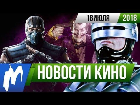 ❗ Игромания! НОВОСТИ КИНО, 18 июля (Mortal Kombat, Робокоп, Джокер, Зомбиленд, Y: Последний мужчина)