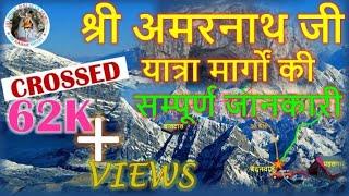 श्री अमरनाथ जी यात्रा - यात्रा के कितने मार्ग एवं मार्ग की सुविधाएं