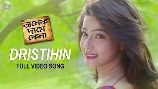 Dristihin Full Video Song | Mahiya Mahi | Bappy | Sabina Yasmin | Onek Dame Kena Bengali Film 2016