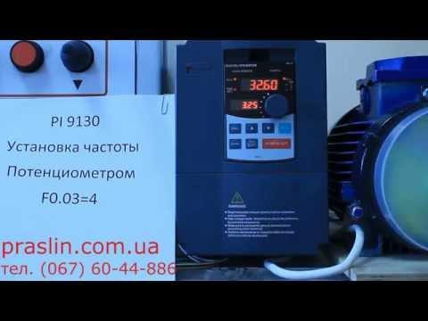 Настройка частотного преобразователя. Установка частоты потенциометром.