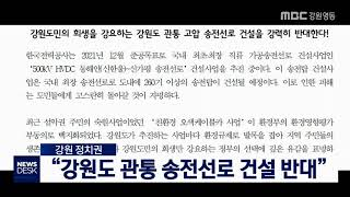 강원 정치권, 강원도 관통 고압송전선로 반대
