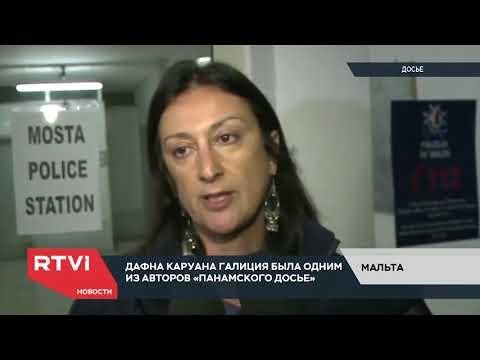 За что могли убить журналистку на Мальте