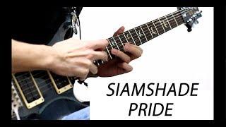 【SIAMSHADE】PRIDE【Guitar Cover】歌詞付き