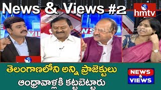 Debate On TDP Election Plan In Telangana | Early Election | News and Views #2 | hmtv