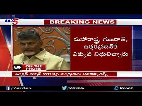 AP Govt Decides to Give 5% Reservation to Kapu Community | TV5 News