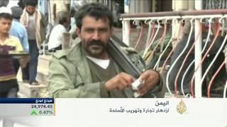 ازدهار تجارة وتهريب الأسلحة في اليمن