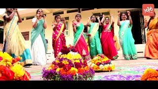 Bathukamma Celebrations in Colleges 2017 | College Girls Bathukamma Festival
