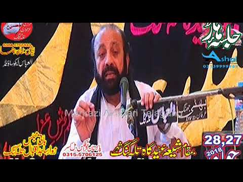 Zakir Muhammad Abbas qumi 28 Jun 2018 Talagang