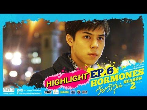 Hormones วัยว้าวุ่น Season 2 EP6 วิน Highlight