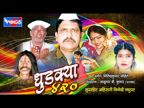 Durkiya 420 - Superhit Khandeshi Comedy Natak With Songs video