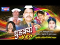 Download Durkiya 420 - Superhit Khandeshi Comedy Natak with Songs MP3 song and Music Video