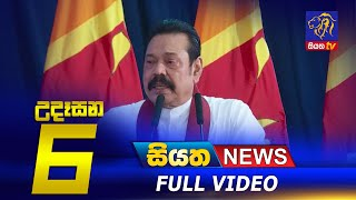 Siyatha News | 06.00 AM | 03 - 03 - 2021
