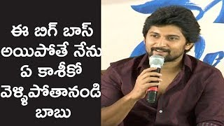 Nani Comments on Bigg Boss 2  @Devadas Movie Press Meet