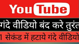 Youtube par gande video kaise band kare,how to block adult content on youtube