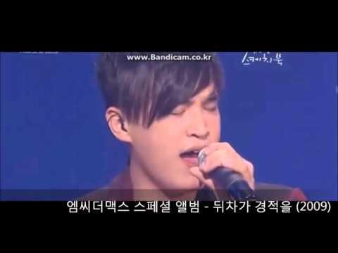download lagu 엠씨더맥스 이수 라이브 변천� gratis
