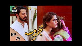 Bharosa Ep 75 - 22nd August 2017 - ARY Digital Drama