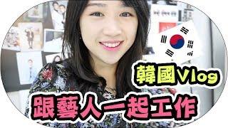 【Vlog】在韓國跟藝人跟工作一天|Mira~!