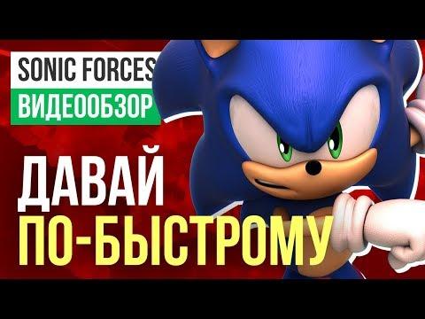 Обзор игры Sonic Forces