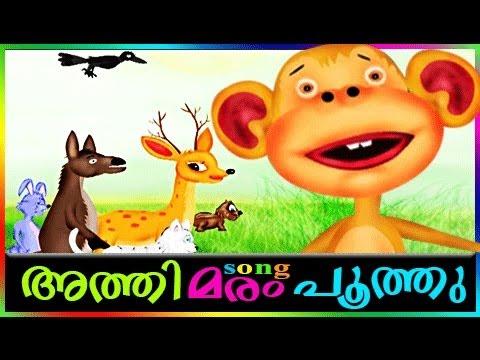 Malayalam Kids Rhymes - Athimaram Poothu..(അത്തിമരം പൂത്തൂ ) video
