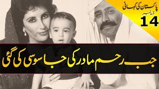 History of Pakistan #14 | Benazir's Return 1986 and Espionage of Pregnancy | In Urdu