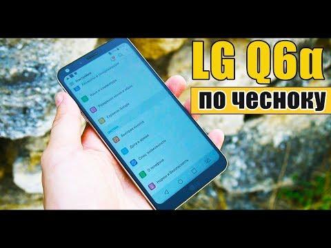 Обзор LG Q6 alpha (Q6a) – обёртка у конфетки просто класс, а какова начинка?