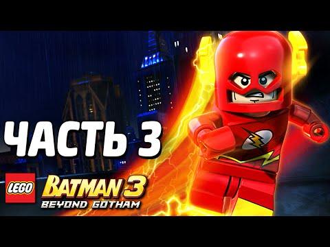 LEGO Batman 3: Beyond Gotham Прохождение - Часть 3 - ЛИГА СПРАВЕДЛИВОСТИ