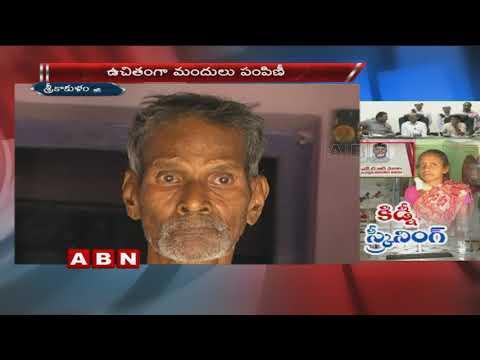 ఉద్దానం కిడ్నీ బాధితులకు అవగాహనా సదస్సు l AP Govt to launch 'Stop CKD campaign in Uddanam
