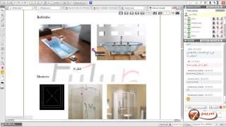 basic plumbing design and supervision course-المهندس محمد نجم من فريق فيوتر واي