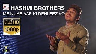 HASHMI BROTHERS - MEIN JAB AAP KI DEHLEEZ KO - HI-TECH ISLAMIC